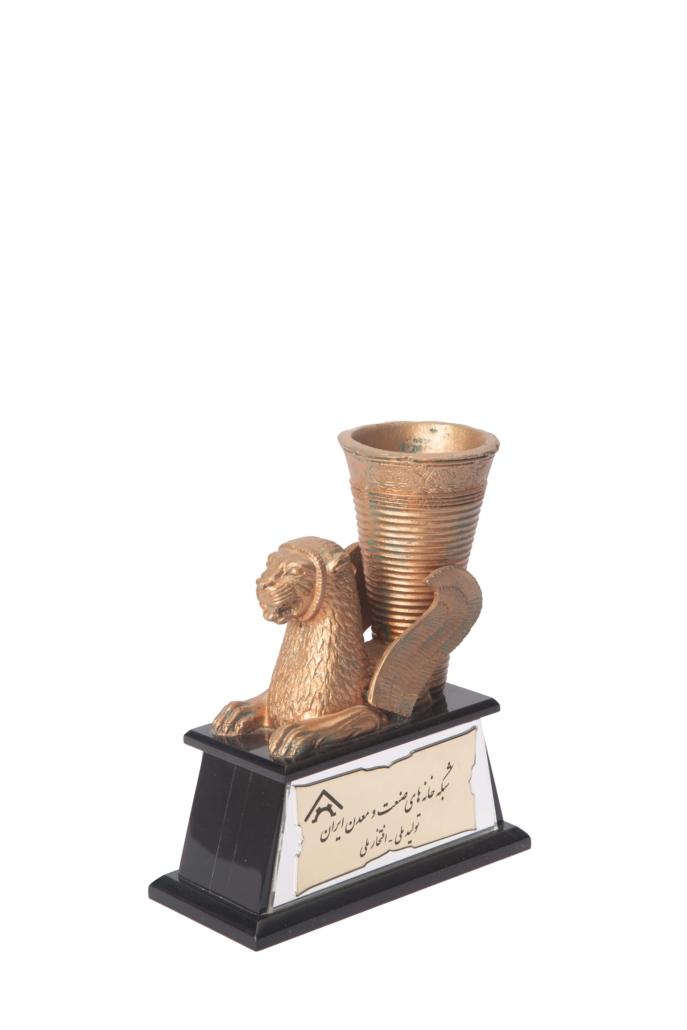 برگزیده یازدهمین جشنواره تولید ملی- افتخار ملی سال 1392-
