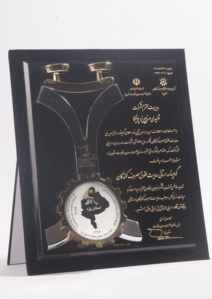 تندیس گواهینامه استانی رعایت حقوق مصرف کنندگان سازمان صنعت معدن و تجارت استان یزد سال 1393