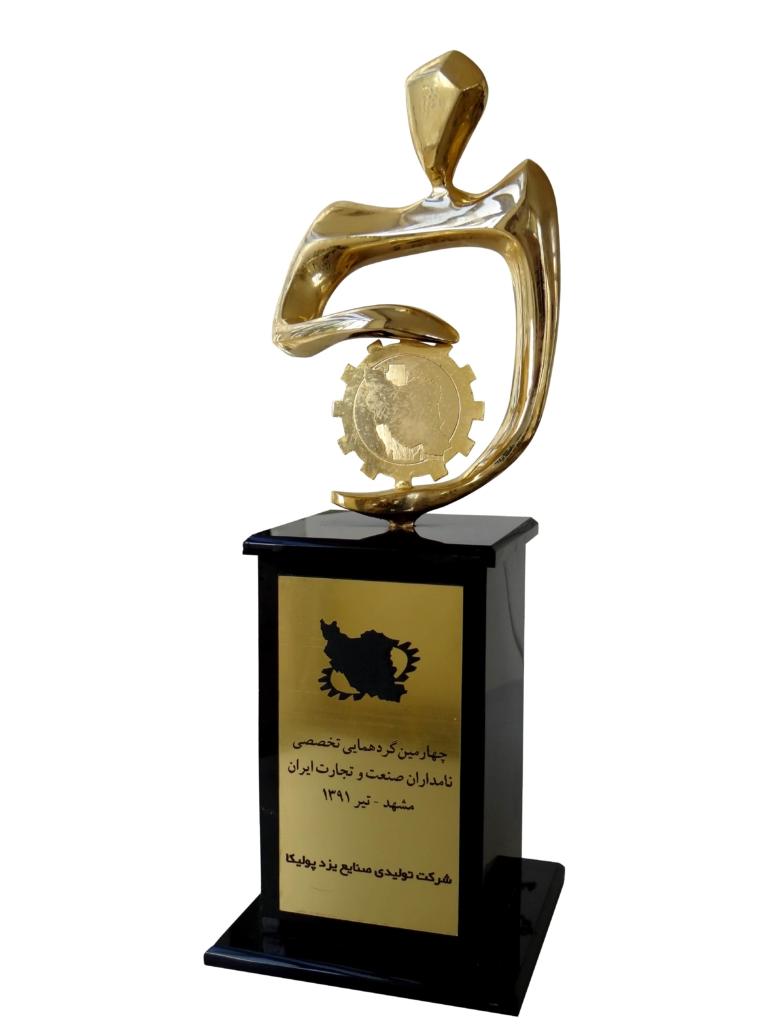 واحد برگزیده چهارمین گردهمایی نامداران صنعت و تجارت ایران سال 1391